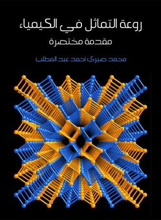 روعة التماثل في الكيمياء محمد صبري أحمد عبد المطلب