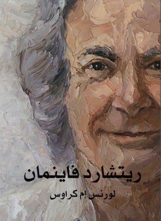 كتاب ريتشارد فاينمان لورنس إم كراوس