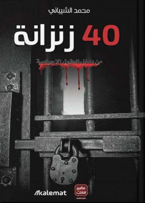 زنزانة 40 محمد الشيباني