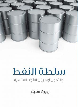 كتاب سلطة النفط والتحول في ميزان القوى العالمية روبرت سليتر