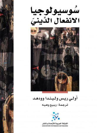 كتاب سوسيولوجيا الانفعال الديني أولي ريس وليندا وودهد