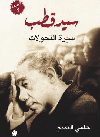 كتاب سيد قطب حلمي النمنم