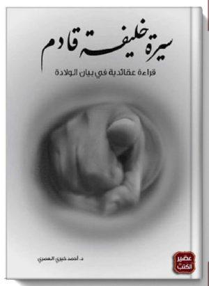 سيرة خليفة قادم أحمد خيري العمري