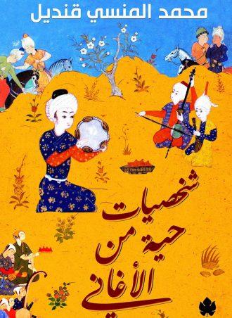 كتاب شخصيات حية من الأغاني محمد المنسي قنديل