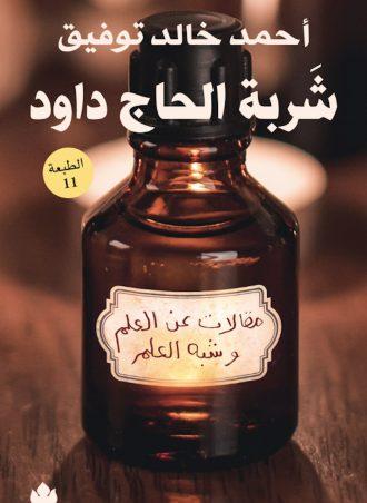 كتاب شربة الحاج داود مقالات عن العلم وشبه العلم أحمد خالد توفيق