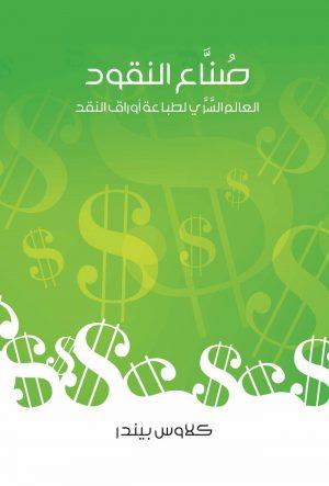 كتاب صناع النقود العالم السري لطباعة أوراق النقد كلاوس بيندر