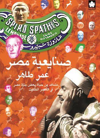 صنايعية مصر: مشاهد من حياة بعض بناة مصر في العصر الحديث - عمر طاهر