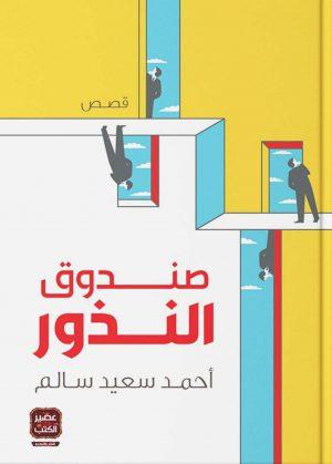 صندوق النذور أحمد سعيد سالم