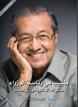 طبيب في رئاسة الوزراء مذكرات الدكتور مهاتير محمد