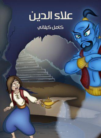 علاء الدين كامل كيلاني