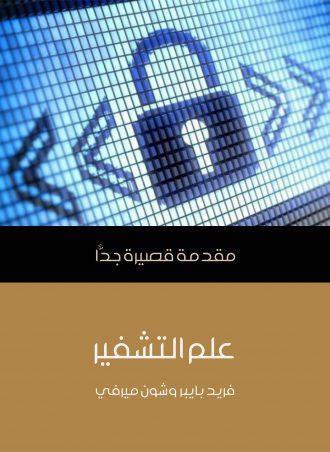 علم التشفير مقدمة قصيرة جدا فريد بايبر وشون ميرفي
