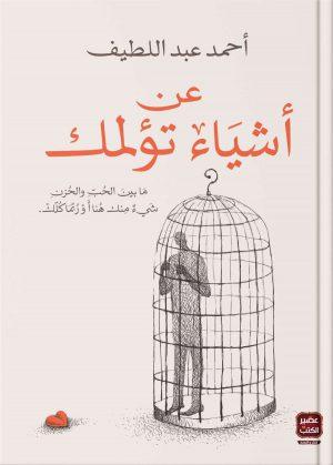 رواية عن أشياء تؤلمك أحمد عبد اللطيف