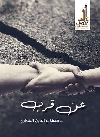 عن قرب شهاب الدين الهواري