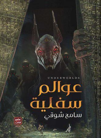 رواية عوالم سفلية سامح شوقي