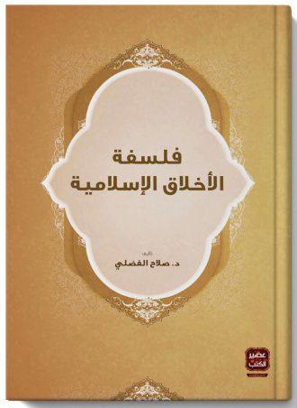 فلسفة الأخلاق الإسلامية صلاح فضلي