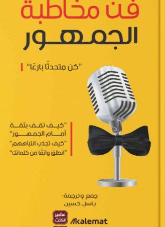 فن مخاطبة الجمهور باسل حسين