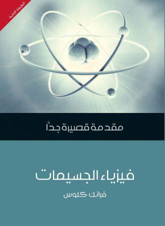 كتاب فيزياء الجسيمات مقدمة قصيرة جدًا فرانك كلوس