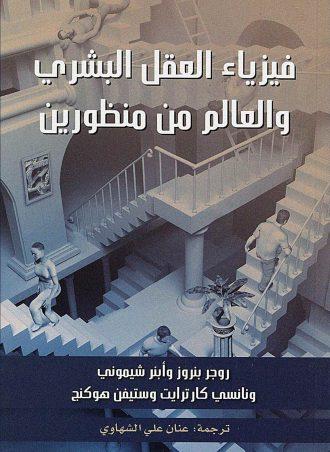 كتاب فيزياء العقل البشري والعالم من منظورين روجر بنروز وأبنر شيموني وستيفن هوكنج