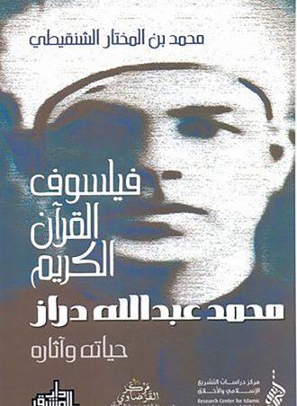 كتاب فيلسوف القرآن الكريم محمد عبد الله دراز محمد بن المختار الشنقيطي