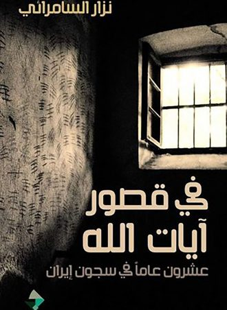 في قصور آيات الله عشرون عاما في سجون إيران نزار السامرائي