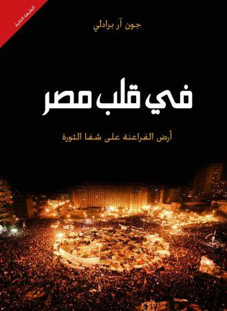 فى قلب مصر جون آر برادلى