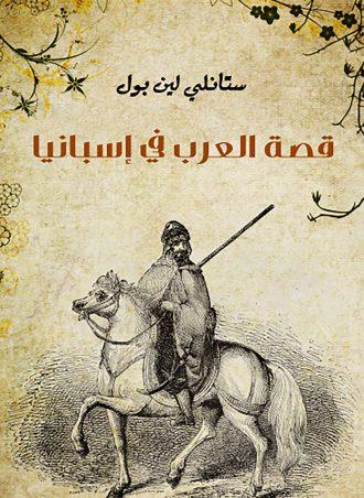 قصة العرب في إسبانيا ستانلى لين بول