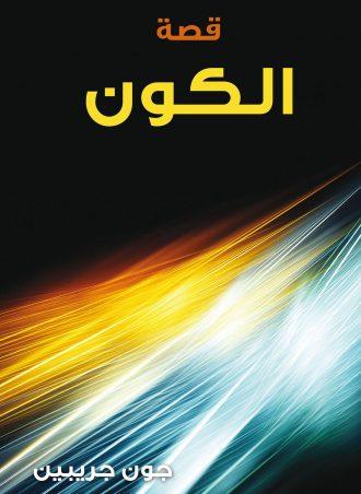 كتاب قصة الكون جون جريبين