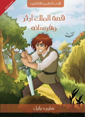 قصة الملك آرثر وفرسانه هاورد بايل