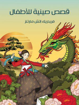 قصص صينية للأطفال فريدريك إتش مارتنز