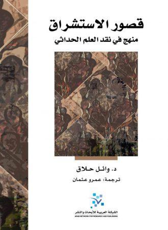 كتاب قصور الاستشراق منهج في نقد العلم الحداثي وائل حلاق