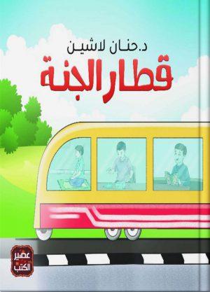 قطار الجنة حنان لاشين