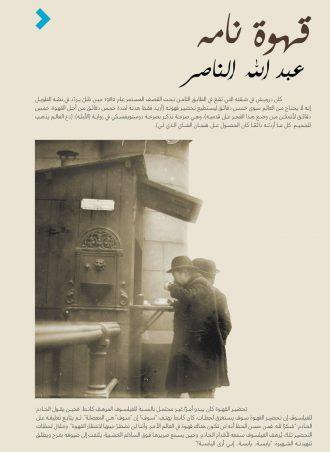 قهوة نامه عبد الله الناصر