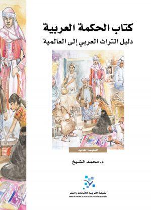 كتاب الحكمة العربية دليل التراث العربي إلى العالمية محمد الشيخ
