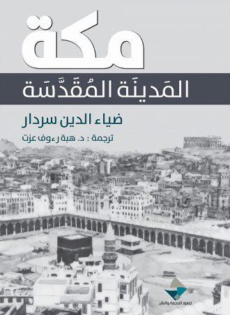 كتاب مكة المدينة المقدسة