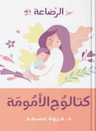 كتاب كتالوج الأمومة الرضاعة مروة مسعد
