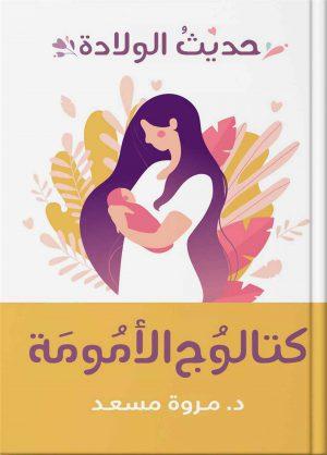 كتاب كتالوج الأمومة حديث الولادة مروة مسعد