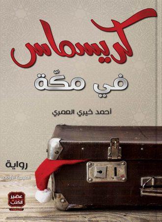كريسماس في مكة أحمد خيري العمري