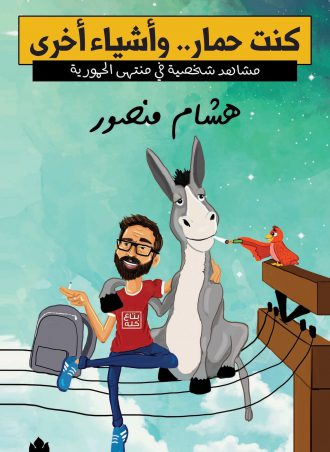 كنت حمار.. وأشياء أخرى: مشاهد شخصية في منتهى الحمورية - هشام منصور