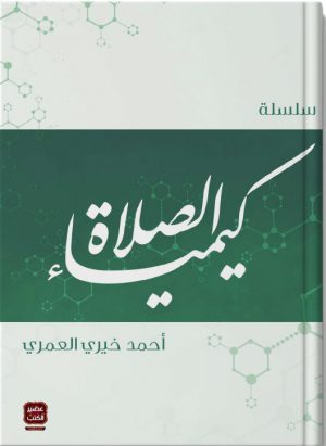 سلسلة كيمياء الصلاة أحمد خيري العمري