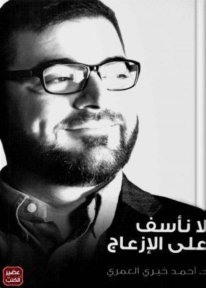 لا نأسف على الإزعاج أحمد خيري العمري
