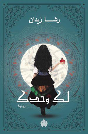 لكَ وحدَك: ثلاثية روح ج2 - رشا زيدان