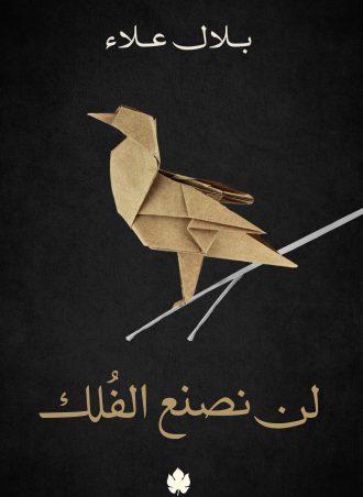 لن نصنع الفلك - بلال علاء