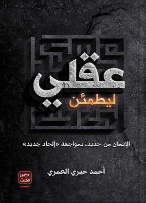 ليطمئن عقلي أحمد خيري العمري