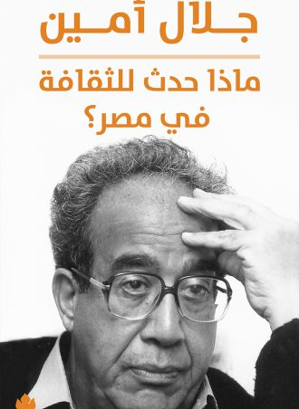 ماذا حدث للثقافة في مصر؟ - جلال أمين