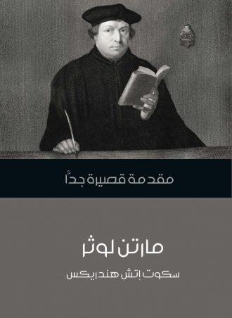 كتاب مارتن لوثر مقدمة قصيرة جدًا سكوت إتش هندريكس