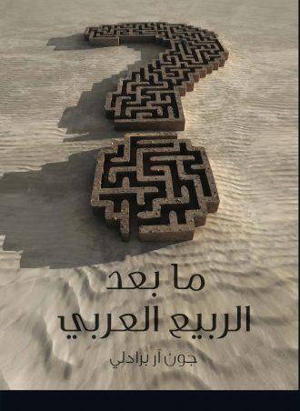 ما بعد الربيع العربي جون آر برادلى