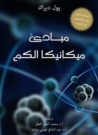 كتاب مبادئ ميكانيكا الكم بول ديراك
