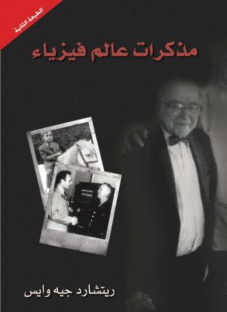 كتاب مذكرات عالم فيزياء ريتشارد وايس