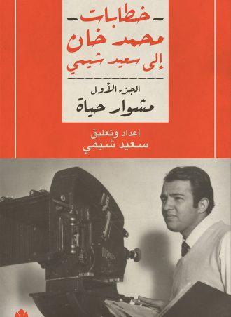 مشوار حياة: خطابات محمد خان إلى سعيد شيمي ج1 - محمد خان، سعيد شيمي