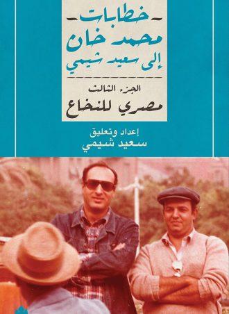 مصري للنخاع، محمد خان سعيد شيمي